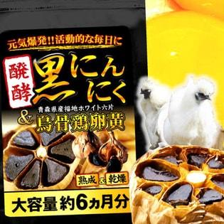 熟成&乾燥・醗酵黒にんにく(約6ヵ月分/360粒)