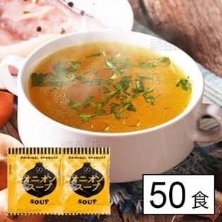 携帯スープ50食(個包装) オニオン