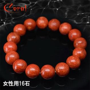 【女性用16石】天然サンゴ大玉ブレス約12mm珠