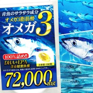 青魚de72,000(約6ヵ月分/180粒)
