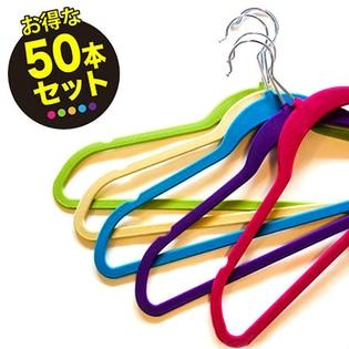 【カラー(558940)】すべりにくいハンガー 50本セット