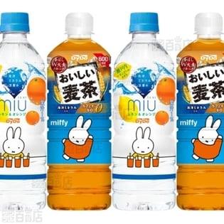 ダイドー おいしい麦茶 600ml / ミウ レモン&オレンジ 550ml 2種計48本