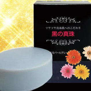 高級洗顔石鹸「黒の真珠」3〜6か月分