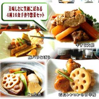 美味しさに笑顔こぼれる4種16食手作り惣菜セット