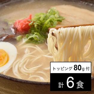 博多屋台ラーメン6人前 +博多明太子高菜80g セット
