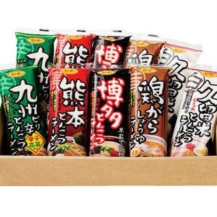 九州ラーメン食べ比べ お得20食セット
