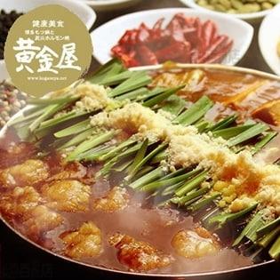 黄金屋 特製夏季限定夏カレーもつ鍋+国産牛小腸100g マサラホット(辛口)