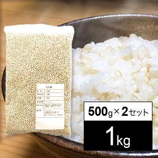 aemotion 国産もち麦ダイエット(100%国産)500g×2セット 計1kg