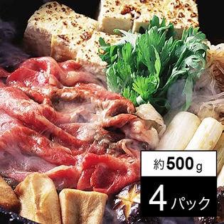 牛バラ スライス 約2kg(約500g×4パック)
