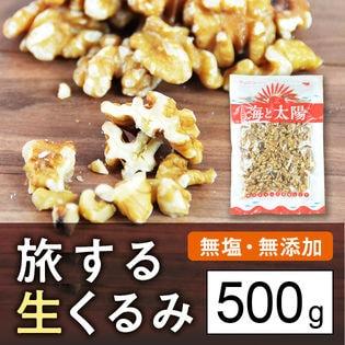 旅する生くるみ(無添加・無塩) 500g