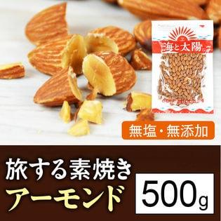 旅する素焼きアーモンド(無添加・無塩) 500g