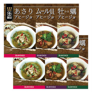アヒージョ缶詰3種6個セット(あさり×2個、ムール貝×2個、牡蠣×2個)