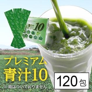 プレミアム青汁10 ※120包袋詰めセット