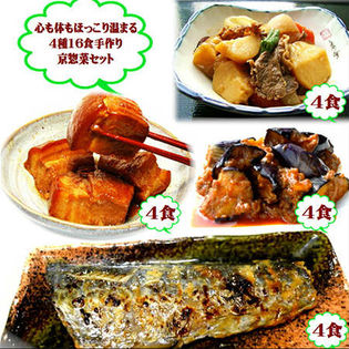 心も体もほっこり温まる4種16食手作り惣菜セット