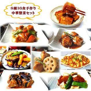 食卓に華を添える8種16食完全手作り贅沢中華惣菜セット