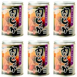 <非常食>肉じゃが缶詰 280g×6缶(a13968)