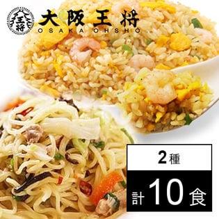 【大阪王将】簡単レンジでチンセット(塩焼きそば6食+エビ塩チャーハン4食)