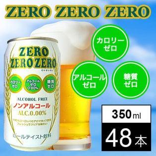 ZERO ZERO ZERO(ゼロゼロゼロ)48本