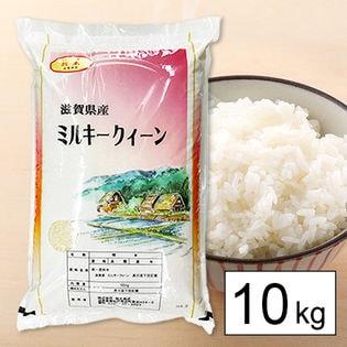 29年 滋賀県産ミルキークイーン 10kg 白米