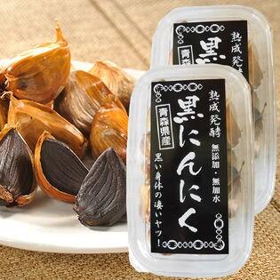 <青森県産>熟成発酵黒にんにく[バラ] 200g×2パック(67633)