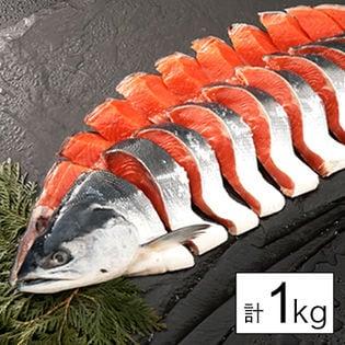 北海道産時知らずカマ 500g(5~7切)×2パック 計1kg