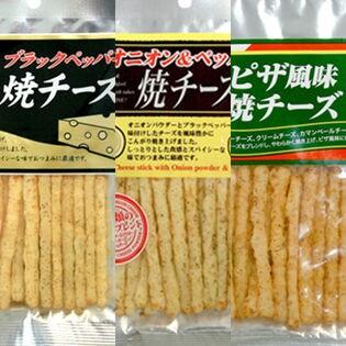 北海道焼チーズ3点セット(ブラックペッパー焼チーズ、オニオン&ペッパー焼チーズ、ピザ風味焼チーズ)