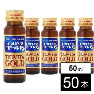 【50本】チオビタゴールドα