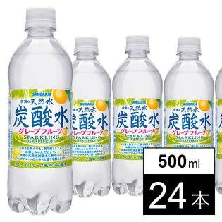 サンガリア 伊賀の天然水炭酸水(グレープフルーツ)500ml×24本