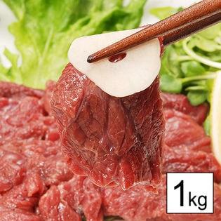 馬刺し 1kg(3~5本)