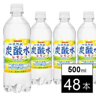 サンガリア 伊賀の天然水炭酸水(レモン)500ml×48本