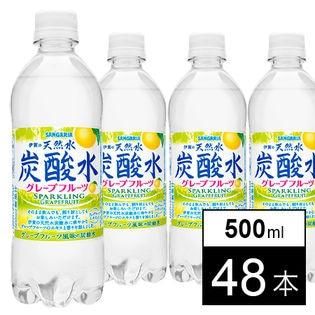 サンガリア 伊賀の天然水炭酸水(グレープフルーツ)500ml×48本