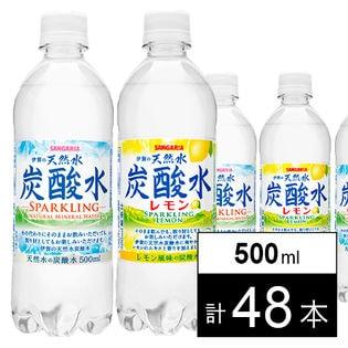 サンガリア 伊賀の天然水炭酸水(プレーン&レモン)500ml 各24本
