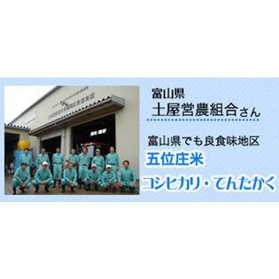 【白米】平成29年産 土屋営農組合 富山県産コシヒカリ 10kg