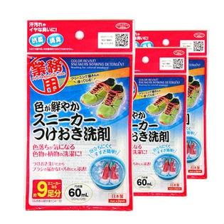 【3個組】クリーニング屋さんの色が鮮やかスニーカーつけおき洗剤 20ml×3包