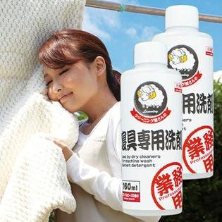 【3個組】クリーニング屋さんの寝具専用洗剤 160ml