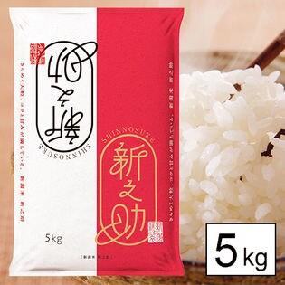 【5kg】平成29年度産 新潟県産新之助(新品種) 5kg