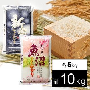 【10kg】平成29年度産 新潟県産こしひかり 5kg 魚沼産こしひかり 5kg