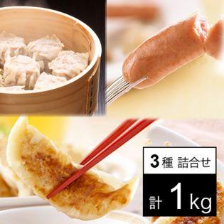 国産おかずセット3種セット(肉餃子50個、肉シュウマイ50個、あらびきウインナー1kg(約56本))