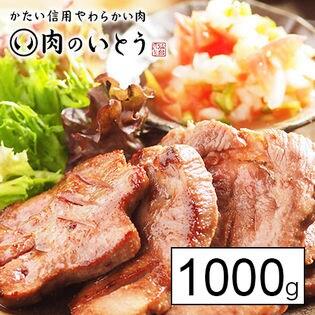 杜の都仙台名物 肉厚牛たん(塩味)/1000g