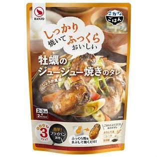 万城食品 さかなごはんシリーズ 『牡蠣のジュージュー焼きのタレ』