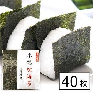 有明産 全形焼海苔 40枚(a14607)
