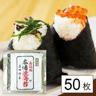 有明産 焼海苔全型50枚(a14305)