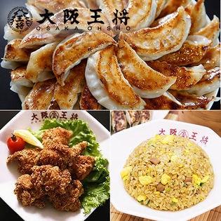 定番売れ筋セット(炒めチャーハン×3袋、肉餃子×2袋、唐揚げ×2袋)