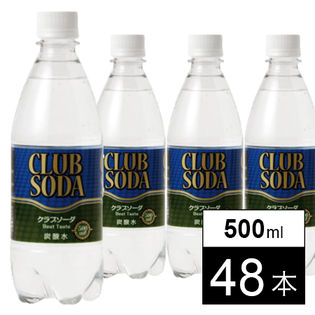 クラブソーダ(プレーン) 500ml×48本
