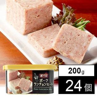 【24個】ポークランチョンミート