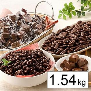 たっぷり1.54kg業務用チョコレート