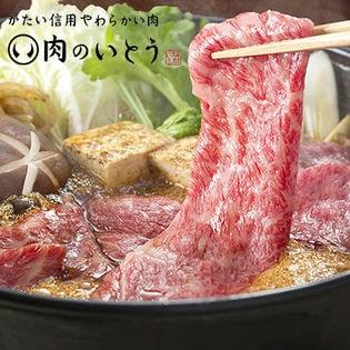 最高級A5ランク仙台牛すき焼きしゃぶしゃぶ/400g