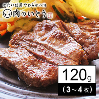 杜の都仙台名物 肉厚牛たん(塩味)/120g