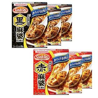【40個】CookDoあらびき肉入り麻婆豆腐用 赤/黒2種セット