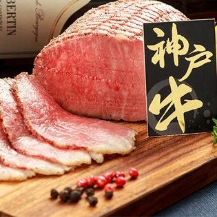 松阪牛・神戸牛ローストビーフ食べ比べセット 各200g